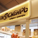 """Логотип-вывеска. Магазин сувениров """"ЭтноСибирь"""" аэропорт Кольцово"""