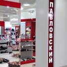 """Световые колонны магазина обуви """"Павловский"""" ОМ Параход"""